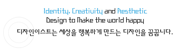 디자인이스트는 세상을 행복하게 만드는 디자인을 꿈꿉니다